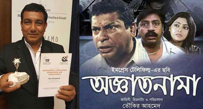 এশিয়া প্যাসিফিকের সেরা চলচ্চিত্রের মুকুট অর্জন করল 'অজ্ঞাতনামা'