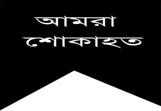 কুড়িগ্রামে বিএনপি নেতার মায়ের মৃত্যুতে পৌর বিএনপি'র শোক প্রকাশ