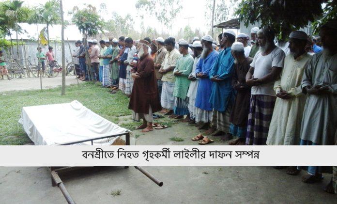 বনশ্রীতে নিহত গৃহকর্মী লাইলীর দাফন সম্পন্ন