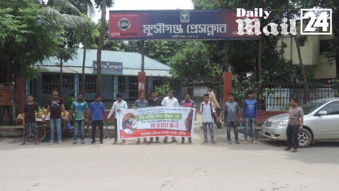 মুন্সীগঞ্জে সাংবাদিকের উপর হামলার প্রতিবাদ মানববন্ধন