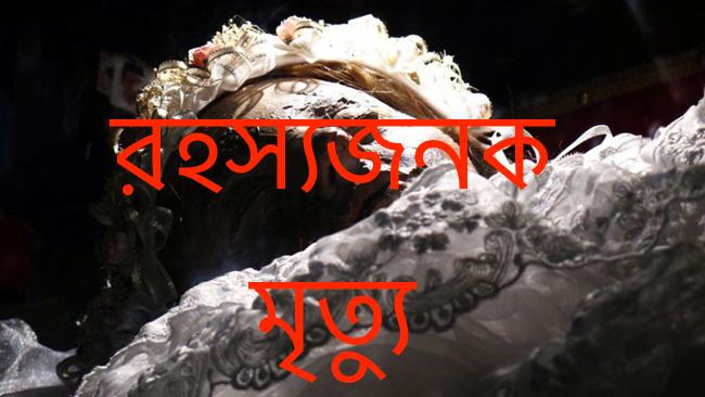 শ্যামনগরে এক কিশোরীর রহস্যজনক মৃত্যু