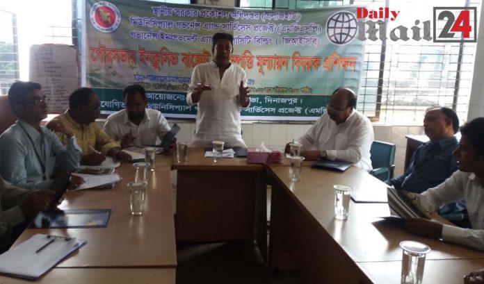 দিনাজপুরে পৌরসভার বাজেট ও সম্পত্তি মূল্যায়ন বিষয়ক প্রশিক্ষণ