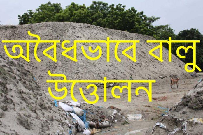 অবৈধভাবে বালু উত্তোলনে কলেজ ভবনে ফাঁটল