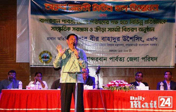 বান্দরবানে অরুন সারকী টাউন হলের উদ্বোধন