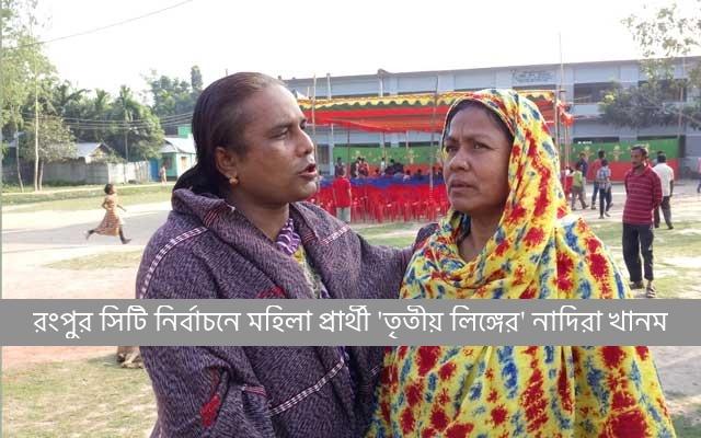 রংপুর সিটি নির্বাচনে মহিলা প্রার্থী 'তৃতীয় লিঙ্গের' নাদিরা খানম