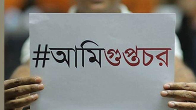 ডিজিটাল নিরাপত্তা আইনের প্রতিবাদ, ফেসবুকে '#আমি গুপ্তচর' ঝড়