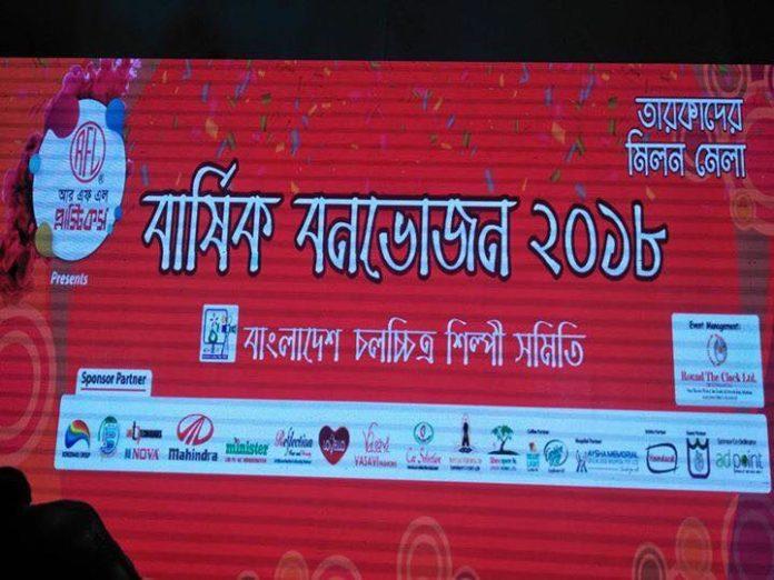 বাংলাদেশ চলচ্চিত্র শিল্পী সমিতির আয়োজনে 'বার্ষিক বনভোজন ২০১৮'