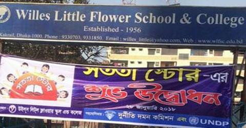 রাজধানীতে 'সততা স্টোর' চালু করেছে দুদক