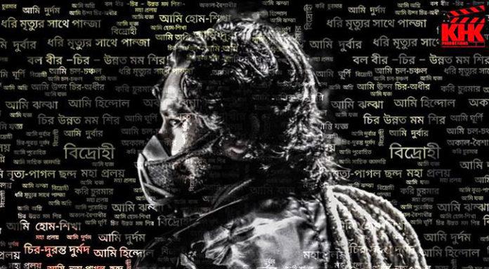 'মিস্টার বাংলাদেশ'-একবিনজরুলের'বিদ্রোহী'