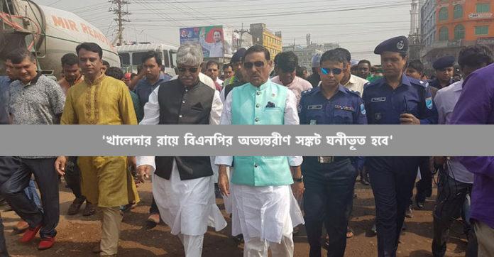 'খালেদার রায়ে বিএনপির অভ্যন্তরীণ সঙ্কট ঘনীভূত হবে'
