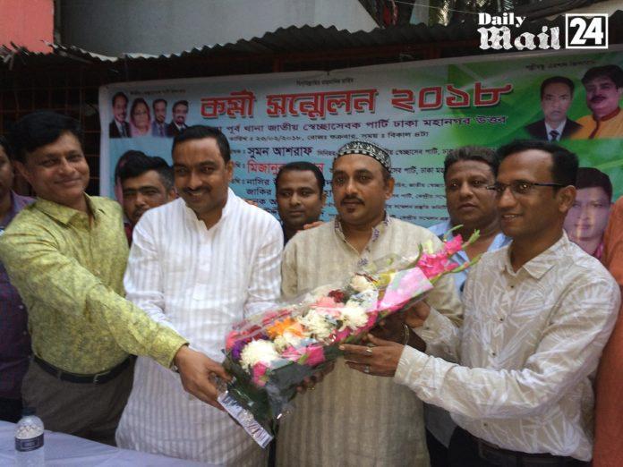 জাতীয় স্বেচ্ছাসেবক পার্টি আয়োজিত 'কর্মী সম্মেলন' ২০১৮ অনুষ্ঠিত