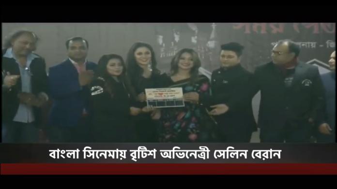 বাংলা সিনেমায়বৃটিশ অভিনেত্রীসেলিন বেরান