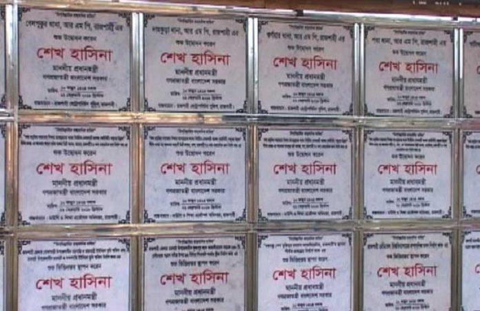 রাজশাহীতে প্রধানমন্ত্রীর ৩৩টি প্রকল্পের উদ্বোধন ও ভিত্তিপ্রস্তর স্থাপন