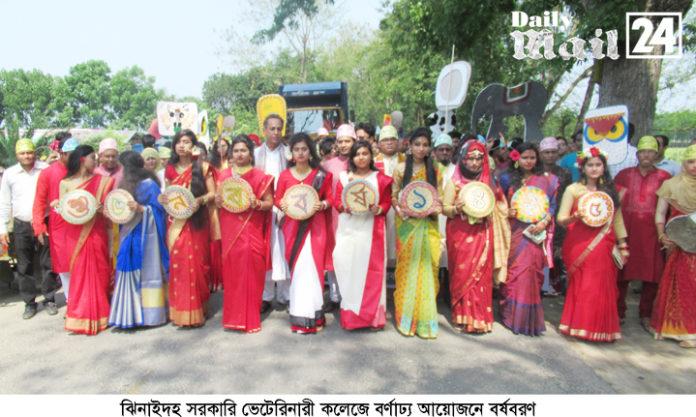 ঝিনাইদহ সরকারি ভেটেরিনারী কলেজে বর্ণাঢ্য আয়োজনে বর্ষবরণ পালিত