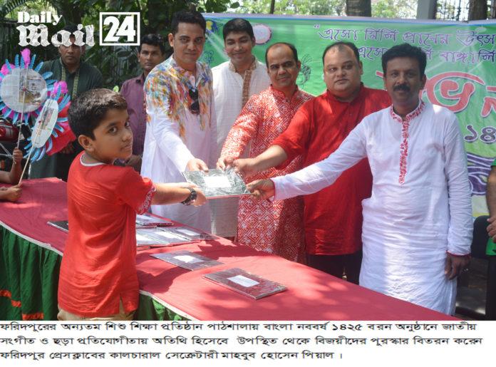 ফরিদপুরের শিশু শিক্ষা প্রতিষ্ঠান পাঠশালায় নববর্ষ বরণ