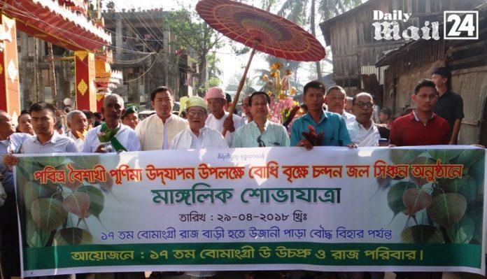 বান্দরবানে নানা আয়োজনে বুদ্ধপূর্ণিমা পালিত