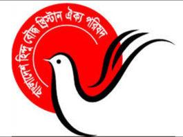বাংলাদেশ হিন্দু, বৌদ্ধ খ্রিস্টান ঐক্য পরিষদের৫ দফা দাবি
