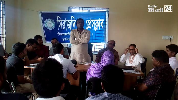 সিরাজদিখান উপজেলা প্রেসক্লাব বিলুপ্ত, সাংবাদিকদের একাত্বতা ঘোষণা