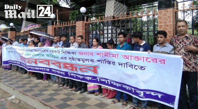 বান্দরবানে শিক্ষিকার উপর হামলার প্রতিবাদে শিক্ষকদের মানববন্ধন অনুষ্ঠিত