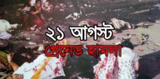 আজ ভয়াল ২১ আগস্ট, বাংলার ইতিহাসে বিভীষিকাময় একটি দিন