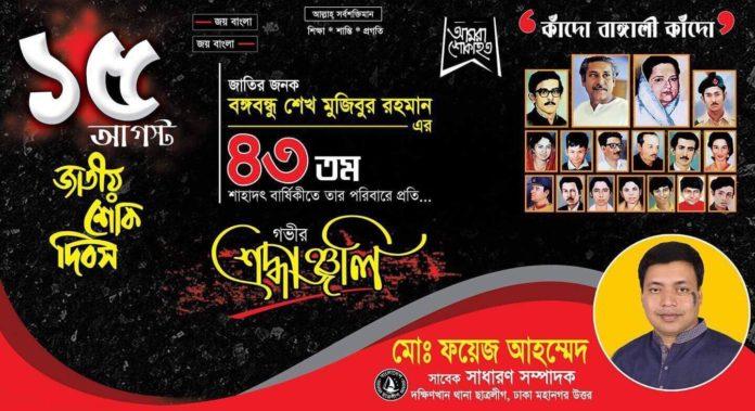 'আসছে শোকাবহ ১৫ আগস্ট, জাতীয় শোক দিবস'