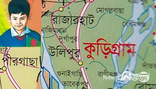 কুড়িগ্রামের উলিপুরে শেখ রাসেল চত্ত্বর উদ্বোধন
