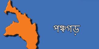 দেবীগঞ্জ থানায় পুলিশ হেফাজতে আসামীর রহস্যজনক মৃত্যু