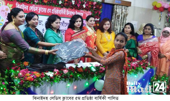 ঝিনাইদহ সার্কিট হাউজ মিলনায়তনে লেডিস ক্লাবের ৫ম প্রতিষ্ঠা বার্ষিকী পালিত