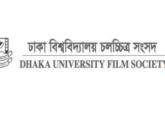 ঢাবিতেবাংলাদেশে স্বাধীন চলচ্চিত্রের বাস্তবতা ও সম্ভাবনা' শীর্ষক বৈঠক