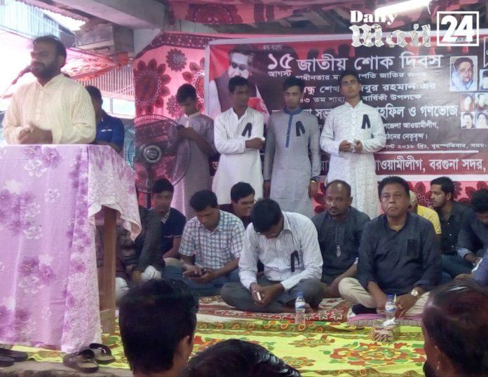 বরগুনায় শোক দিবস উপলক্ষে আলোচনাসভা দোয়া মোনাজাত অনুষ্ঠিত