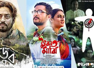 এশিয়ান চলচ্চিত্র উৎসবে বাংলাদেশের তিন ছবি