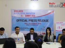 সংবাদ সম্মেলনে 'বাংলাদেশ ডিজিটাল সোশ্যাল ইনভেশন সামিট ২০১৯' এর কার্যক্রম ঘোষণা