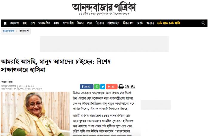 'আমরাই আসছি': আনন্দবাজার সাক্ষাৎকারে প্রধানমন্ত্রী