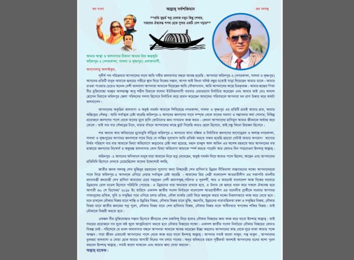 ফরিদপুর-২ আসনে নৌকা থেকে মনোনয়ন পাওয়া প্রার্থীর পক্ষে জামাল মিয়া