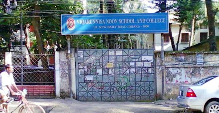 ভিকারুননিসা নূন স্কুল অ্যান্ড কলেজে 'অধ্যক্ষ' নিয়োগ দেওয়া হবে