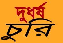 ঝিনাইদহ কালীগঞ্জ বারবাজারে সাত দিনে ১১ দোকানে দূর্ধর্ষ চুরি