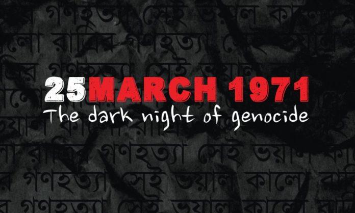 আজ ভয়াল ২৫ মার্চ, জাতীয় গণহত্যা দিবস