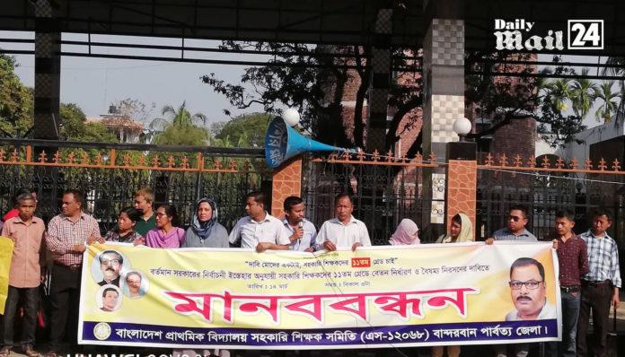 বান্দরবানে সহকারী শিক্ষকদের বেতনবৃদ্ধির দাবীতে মানববন্ধন