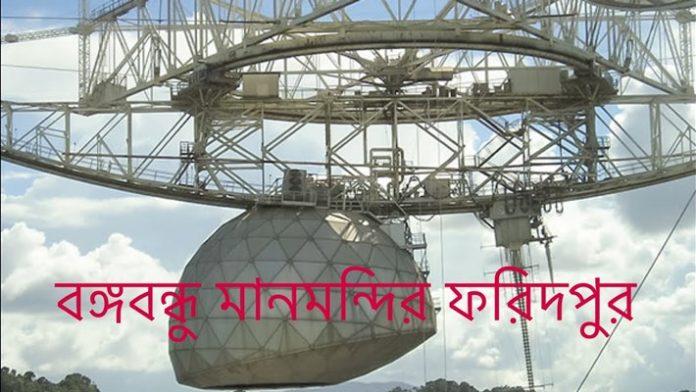 স্বপ্ন বাস্তবায়নের পথে ফরিদপুর, নির্মাণ হচ্ছে 'বঙ্গবন্ধু মানমন্দির'