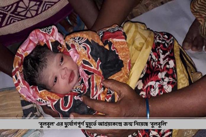 'বুলবুল' এর দুর্যোগপূর্ণ মুহূর্তে আশ্রয়কেন্দ্রে জন্ম নিয়েছে 'বুলবুলি'