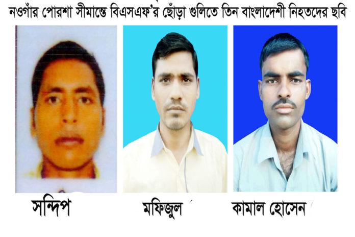 নওগাঁর পোরশা সীমান্তে বিএসএফ'র গুলিতে তিন বাংলাদেশী নিহত
